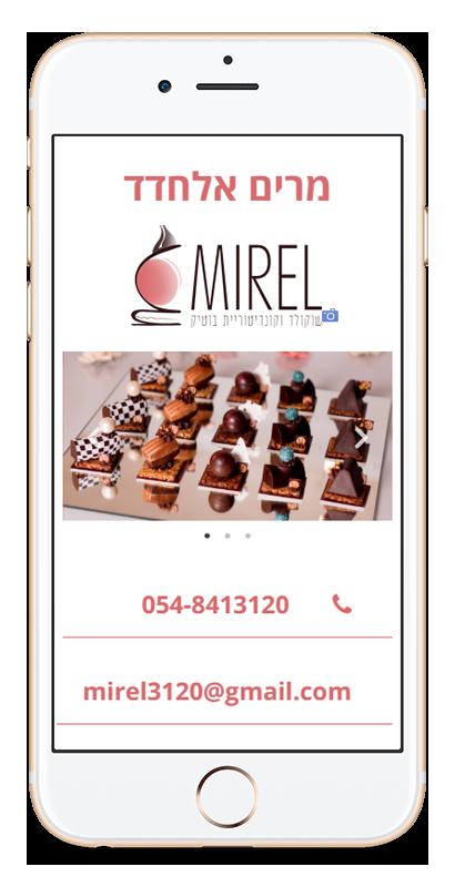 מירל- כרטיס ביקור דיגיטלי